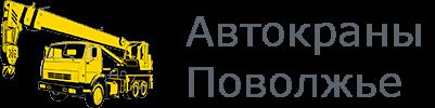 Услуги аренды автокрана и автовышки в Нижнем Новгороде и ПФО